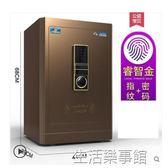 保險櫃家用小型指紋密碼3C認證45cm 60cm 70cm隱形保險箱家用 nms 生活樂事館