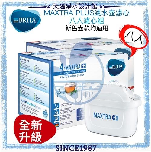 【滿額贈】【BRITA】Maxtra+  MAXTRA plus濾心﹝超值八入組﹞﹝濾水壺濾心﹞﹝新舊壺款均適用﹞