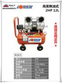 【台北益昌】GIANTLI 高美 無油式 2HP 12L 110V/60Hz 空壓機 空氣壓縮機 保證足碼足升