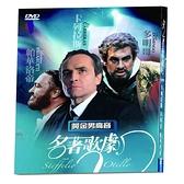 【停看聽音響唱片】【DVD】名著歌劇:黃金男高音