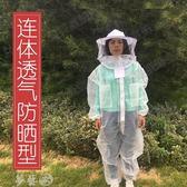 防蜂服 蜜蜂工具防蜂服連體防蜂衣養蜂專用防護服透氣型蜂衣蜂帽全套包郵 夢藝家