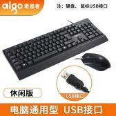 USB有線鍵盤滑鼠套裝筆記本台式電腦鍵鼠套裝防水靜音商務辦公鼠鍵