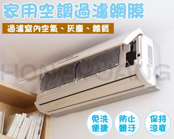 【H00844】家用空調過濾網膜 可裁剪 空調出風口過濾網膜 冷氣空氣淨化 過濾棉防塵網 過濾紙