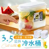 《一壺多用!長方款》3.5L冷水桶 冰箱水壺 水龍頭容器 大容量 冷水壺 冰水壺 飲料桶