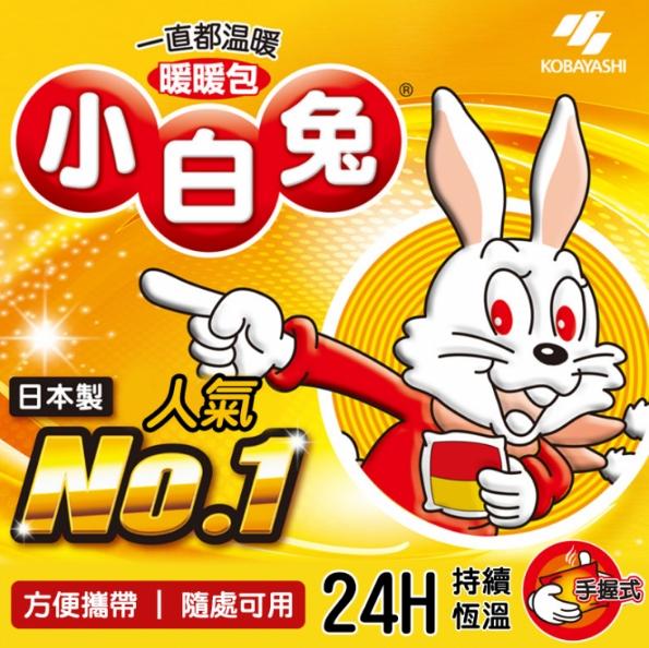 日本小林製藥小白兔暖暖包-24H握式10入*6包-效期20220803