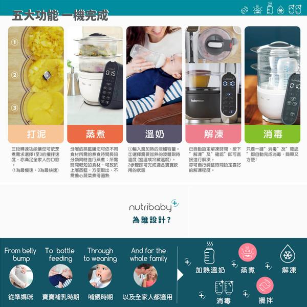 【babymoov】二代食物調理機 Nutribaby(+)