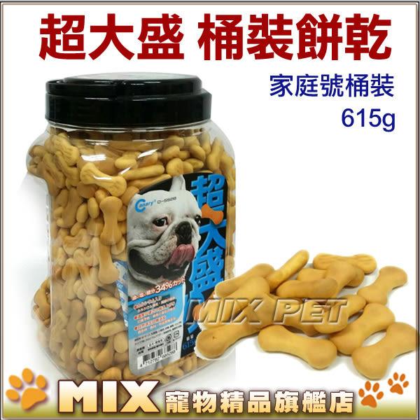 ◆MIX米克斯◆超大盛.家庭號桶裝餅乾D-S【527起司/528牛奶骨型/529綜合口味/530維他命補給】超大罐