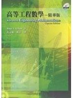 二手書高等工程數學-精華版 (O Neil/ Advanced Engineering Mathematics 6/e-Concise Edition) R2Y 9789866775383