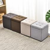 收納凳 儲物凳家用收納凳換鞋矮凳子時尚客廳沙發凳創意布藝擱腳凳小凳子【幸福小屋】