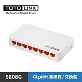 TOTOLINK S808G Giga 8埠極速 乙太網路交換器