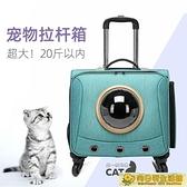 寵物推車 寵物貓咪拉桿箱超大號15斤狗狗出行兩只貓外出便攜四輪行李箱包 向日葵