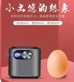 投影儀 2020新款兒童早教小米手機一體機投影儀臥室投墻上家用微小型便攜 快速出貨YYS