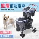寵物推車 雙層寵物推車 一鍵收車 雙層座艙 獨立空間 折疊推車 超強避震 中小型犬可乘坐 外出籠