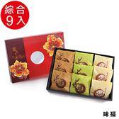 【味福】冰Q知心銅鑼燒-綜合(3口味)