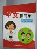 【書寶二手書T3/語言學習_XBT】中文很簡單_樂大維