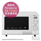 【配件王】日本代購 2018新款 Panasonic 國際牌 NE-T15A2 微波爐 烤箱 容量15L 白色