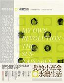 (二手書)我的小革命:永續生活