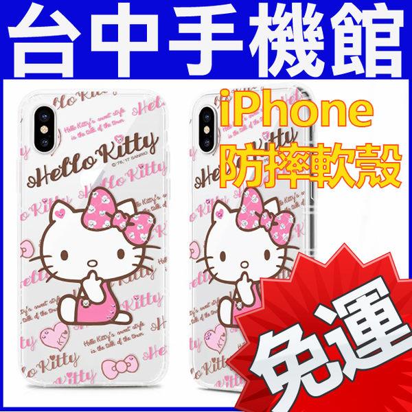 Hello Kitty 空壓氣墊防摔水鑽空壓殼-嘟嘴款 Apple iPhoneX iPhone7/8 /7+/8+ 防摔殼 手機殼