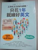 【書寶二手書T5/語言學習_FVU】工作忙又沒海外經驗,只花1年就練好英文_三木雄信
