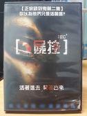 影音專賣店-G17-016-正版DVD*電影【屍控】-活著進去,屍著出來