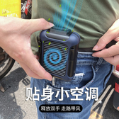 現貨 小風扇 隨身腰掛風扇懶人掛脖小風扇USB可擕式腰間可充電腰胯扇掛腰式