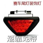 汽車燈飾改裝 LED尾燈 剎車燈 高位剎車燈 恒亮 爆閃通用