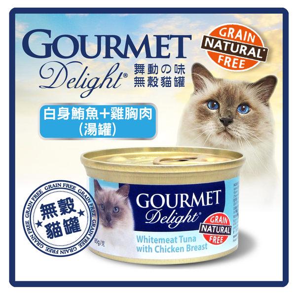【力奇】舞動的味 無榖貓罐-白身鮪魚+雞胸肉(湯罐)85g - 單筆超取限48罐 (C002C08)