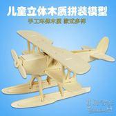 木質立體拼圖男孩動手玩具 飛機直升機模型拼裝OU1706 『美鞋公社』TW