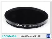 Laowa 老蛙 ND1000 49mm 多層鍍膜 減光鏡 (9mm F2.8)