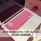 【妃凡】彩色鍵盤膜(注音版) 2019版 MacBook Pro 13吋 (A2159) 保護膜 筆電鍵盤膜 163