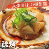 【免運直送】極鮮半殼扇貝6包組(325公克/1包)