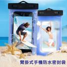 ↘免運買1送1 Buy917  臂掛式手機防水密封袋 - 海邊/游泳/戲水適用
