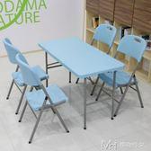 桌子折疊戶外展業桌便攜式長方形擺攤簡約培訓書桌課桌椅折疊餐桌   瑪奇哈朵