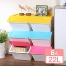 特惠-《真心良品》糖果系可疊式收納箱22L(6入)