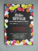 【書寶二手書T8/養生_KOJ】致命的醫學常識_錢莉華, 南西.史妮