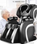 按摩椅家用全身多功能全自動電動太空艙腰部老年人揉捏智慧沙發椅QM 依凡卡時尚