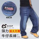 加大尺碼 42~50腰 電繡國旗 造型刷色 彈力伸縮 丹寧 中直筒 牛仔褲 長褲 7418