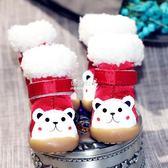 寵物鞋秋冬保暖狗狗棉鞋寵物棉鞋泰迪鞋子比熊貴賓約克夏雪納瑞博美鞋子 伊莎公主
