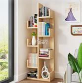 書櫃書架 書架落地創意樹形學生書柜簡約現代兒童組裝收納架客廳簡易置物架igo 俏腳丫