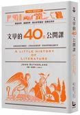 (二手書)文學的40堂公開課:從神話到當代暢銷書,文學如何影響我們、帶領我們理解..