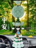 汽車掛件車內飾品擺件車載車飾掛飾平安符車上後視鏡吊飾吊墜用品 【新年快樂】