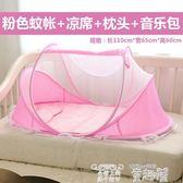 兒童蚊帳 夏季嬰兒蚊帳免安裝可摺疊小孩蚊帳罩寶寶蒙古包帶支架新生床蚊帳 童趣屋