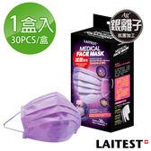 萊潔 銀離子抗菌口罩(成人用)(薰衣紫)(盒裝30入)