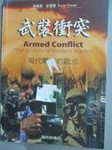【書寶二手書T2/軍事_NCR】武裝衝突-現代戰爭的啟示_布萊恩.史提德