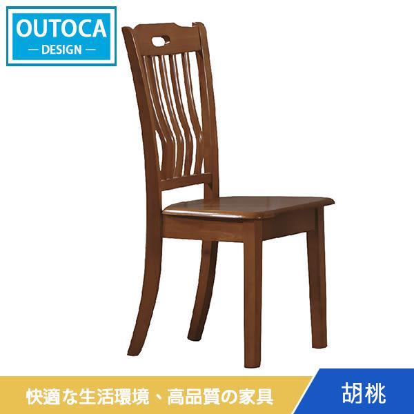 餐椅 椅子 貝蒂胡桃餐椅【Outoca 奧得卡】