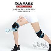 護膝跑步女運動爬山羽毛球打籃球髕骨帶登山深蹲護關節男膝蓋護具 衣櫥秘密
