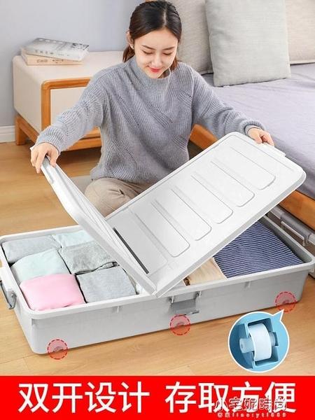 床底收納箱衣服家用特大號抽屜式帶輪塑料儲物箱子整理床下收納盒   【全館免運】