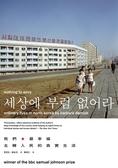 (二手書)我們最幸福:北韓人民的真實生活