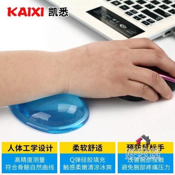 滑鼠墊軟墊手托游戲墊腕加厚小號電腦手腕墊托立體手枕膠墊子鼠標墊護人墊子HLWHLW 交換禮物
