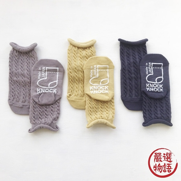 【日本製】日本製 Knock Knock 嬰兒 襪子 9-12cm 咖啡色 x 黃色 x 黑色 3雙一組 SD-1399 -